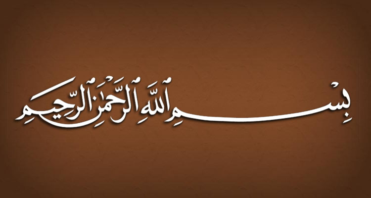 Philosophy in Bismillah, Meaning and Value